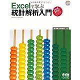 Excelで学ぶ統計解析入門―Excel2007対応版