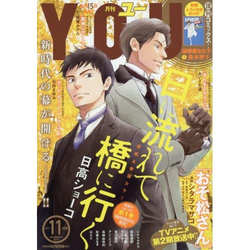 YOU(ユー) 2017年 11 月号 [雑誌]