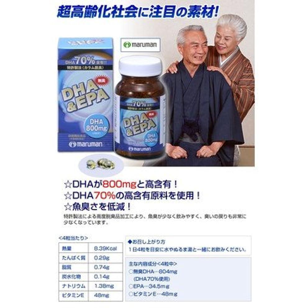 異議印象的なプリーツ無臭DHA&EPA