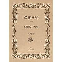 多動日記(一)「健康と平和」: -欧州編- (電子版 未来文庫)