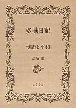 [高城剛]の多動日記(一)「健康と平和」: -欧州編- (電子版 未来文庫)