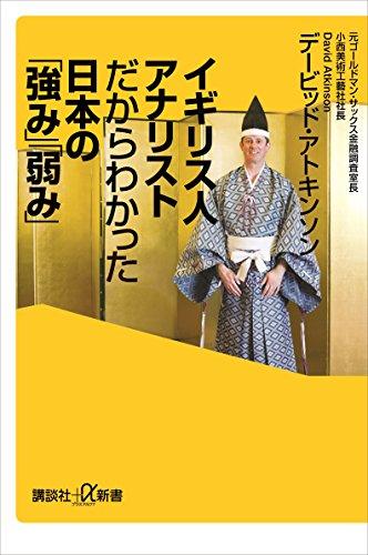 イギリス人アナリストだからわかった日本の「強み」「弱み」 (講談社+α新書)の詳細を見る