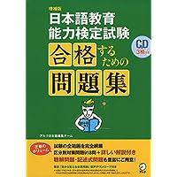 CD付 増補版 日本語教育能力検定試験 合格するための問題集
