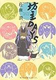 坊主DAYS(1) (ウィングス・コミックス・デラックス)
