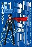 ヒーローカンパニー / 島本 和彦 のシリーズ情報を見る