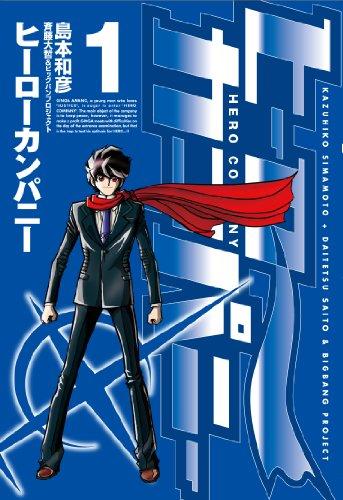 ヒーローカンパニー (1) (ヒーローズコミックス)の詳細を見る