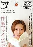 文藝 2008年 05月号 [雑誌]