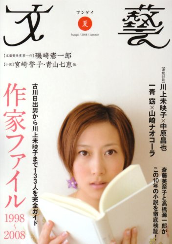 文藝 2008年 05月号 [雑誌]の詳細を見る