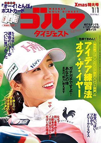 週刊ゴルフダイジェスト 2019年 01/01号 [雑誌]