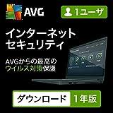 AVG インターネット セキュリティ (1ユーザ・1年版)|ダウンロード版