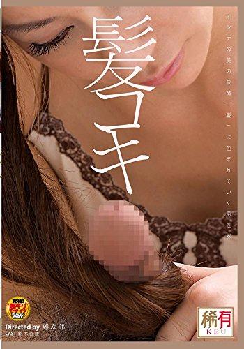 髪コキ 鈴木杏里 [DVD]