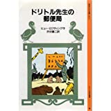 ドリトル先生の郵便局 (岩波少年文庫 1023)
