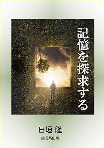 [画像:記憶を探求する 日垣隆短編コレクション]