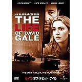 ライフ・オブ・デビッド・ゲイル [DVD]