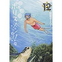 へ~せいポリスメン!! 12 (ヤングジャンプコミックス)