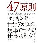 47原則―――世界で一番仕事ができる人たちはどこで差をつけているのか?