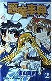 悪魔事典 2 (ガンガンコミックス)