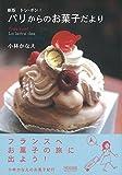 【バーゲンブック】 トレ・ボン! パリからのお菓子だより 新版