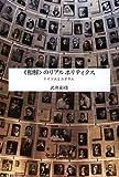 「〈和解〉のリアルポリティクス――ドイツ人とユダヤ人」販売ページヘ