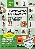 リハビリテーション・ADLトレーニング 写真CD-ROM付 患者さんに渡せる 姿勢・動作指導71