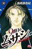 9番目のムサシレッドスクランブル 10 (ボニータコミックス)