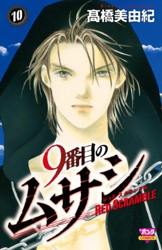 9番目のムサシレッドスクランブル 10 (ボニータコミックス)の詳細を見る