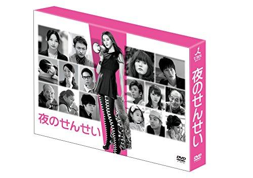 夜のせんせい DVD-BOXの詳細を見る