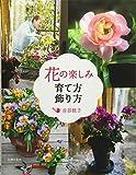 花の楽しみ 育て方飾り方 画像
