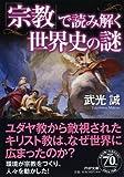 「宗教」で読み解く世界史の謎 (PHP文庫)