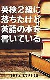 英検2級に落ちたけど英語の本を書いている マキコミブックス