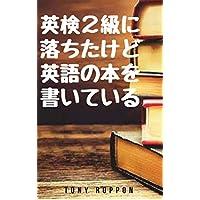 英検2級に落ちたけど、英語の本を書いている (マキコミブックス)