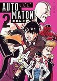 AUTOMATON(2) (モーニングコミックス)