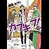 カブキブ! 6<カブキブ!> (角川文庫)
