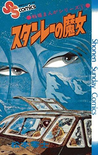 戦場まんがシリーズ スタンレーの魔女 (少年サンデーコミックス)