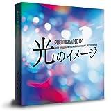 商用OK!光のイメージの写真素材集(動いている光の軌道等、様々な光の表情を398枚以上)