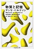 物質と記憶 (ちくま学芸文庫)