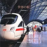 世界の駅―Stations