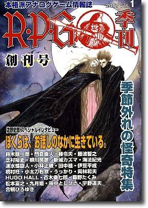 R・P・G―本格派アナログゲーム情報誌 (vol.1)