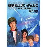 機動戦士ガンダムUC1 ユニコーンの日(上) (角川コミックス・エース)