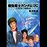 機動戦士ガンダムUC1 ユニコーンの日(上)<機動戦士ガンダムUC> (角川コミックス・エース)