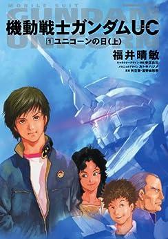 [福井 晴敏]の機動戦士ガンダムUC1 ユニコーンの日(上) (角川コミックス・エース)