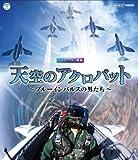 NHK VIDEO  天空のアクロバット~ブルーインパルスの男たち~ [Blu-ray]