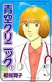 ★【100%ポイント還元】【Kindle本】青空クリニック 1~2巻 (Kissコミックス)が特価!