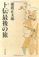 卜伝最後の旅 (角川文庫 い 8-16)