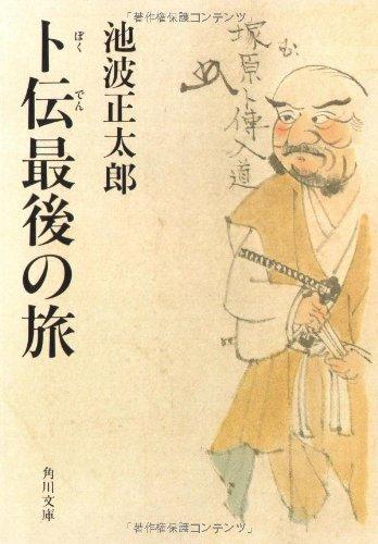 卜伝最後の旅 (角川文庫 い 8-16)の詳細を見る