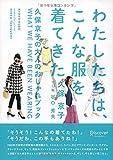 わたしたちは、こんな服を着てきた 〜久保京子の大人のおしゃれブック 画像