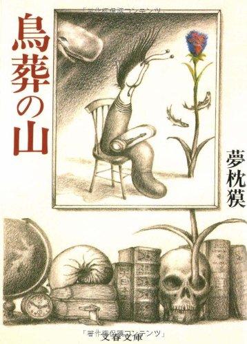 鳥葬の山 (文春文庫)の詳細を見る