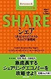 シェア[ペーパーバック版] 〈共有〉からビジネスを生みだす新戦略