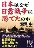 日本はなぜ日露戦争に勝てたのか (中経の文庫)