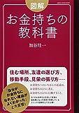 図解  お金持ちの教科書 (メディアハウスムック)